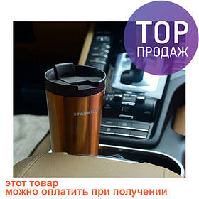 Термокружка Starbucks / Брендовая кружка