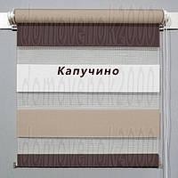 День-Ночь (зебра) Капучино. Рулонные шторы, тканевые ролеты.