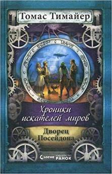 Тимайер Т. Хроники искателей миров: Дворец Посейдона кн. 2