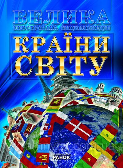 Країни світу. Велика ілюстрована енциклопедія