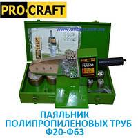 Паяльник для пластиковых труб PROCRAFT PL 1600 W