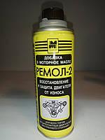 Присадка  в моторное масло РЕМОЛ-2 160 г