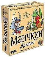 Настольная игра Манчкин: Делюкс (Munchkin Deluxe) Hobby World