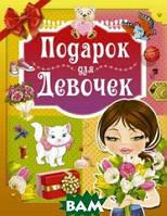 Попова Ирина Мечеславовна Подарок для девочек