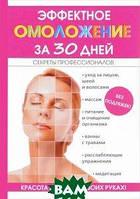 Е. Ю. Новиченкова Эффектное омоложение за 30 дней