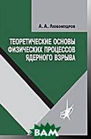 Любомудров А.А. Теоретические основы физических процессов ядерного взрыва