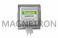Магнетрон для СВЧ-печи Galanz 800W M24FB-610A (код:03501)