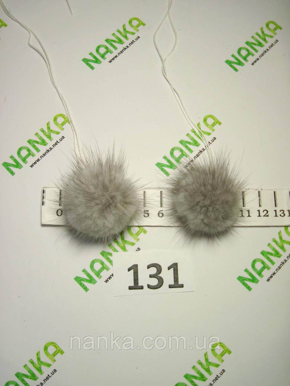 Меховой помпон Норка, Св. Серый, 4 см, пара 131