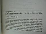 Хворостухина С.А. Предсказания катастроф (б/у)., фото 6