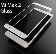 Защитное стекло для Xiaomi Mi Max 2, белое
