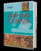 Українська література 10 клас Авраменко О.М, Пахаренко В.І