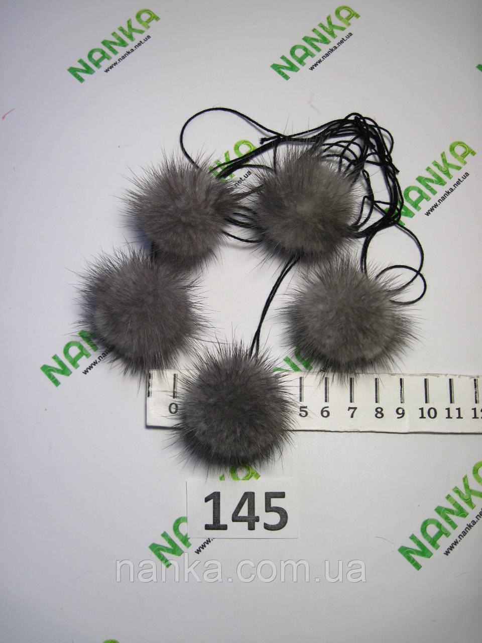 Меховой помпон Норка, Св. Серый, 4 см, (5шт) 145
