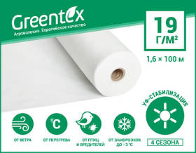 Агроволокно Greentex p-19 (1.6х100м) білий