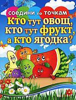 Татьяна Осетрова Кто тут овощ, кто тут фрукт, а кто ягодка?