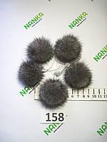 Меховой помпон Норка, Серый, 5  см,(5шт) 158