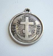 Медаль за турецкую войну 1828-1829  и565