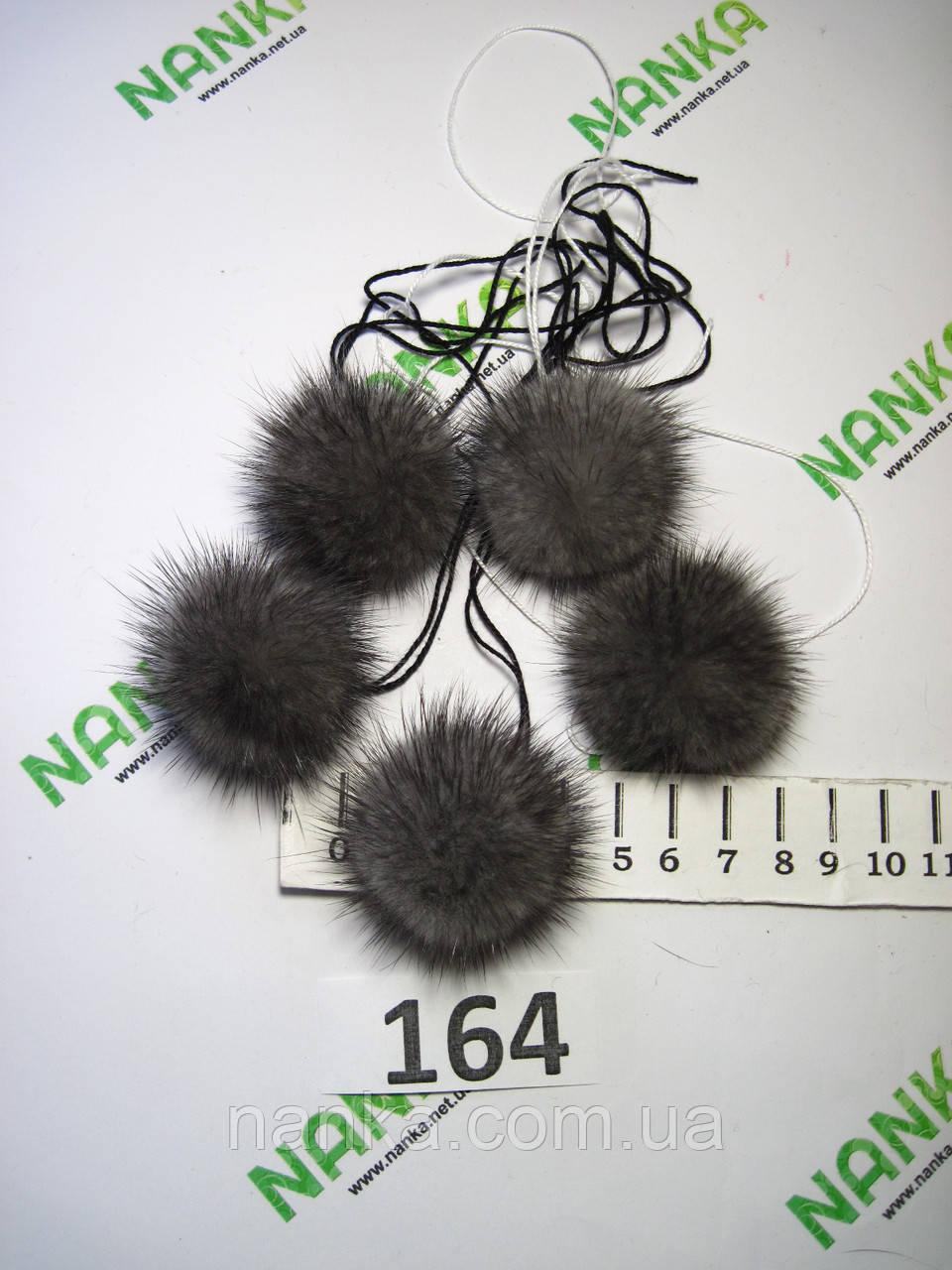 Меховой помпон Норка, Серый, 4  см,(5шт) 164