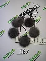 Меховой помпон Норка, Серый, 4  см,(5шт) 167