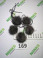 Меховой помпон Норка, Серый, 4  см,(5шт) 169
