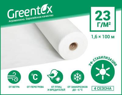 Агроволокно Greentex p-23