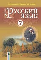 Русский язык 7 класс (3-й год обучения)  Полякова Т.М, Самонова И.Е, Приймак А.М