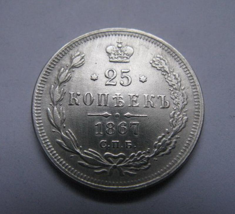 Россия 25 копеек 1867 год и568