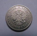 Росія 25 копійок 1867 рік и568, фото 2