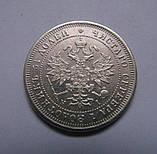 Россия 25 копеек 1867 год и568, фото 2