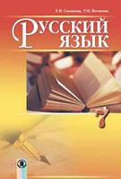 Русский язык 7 класс (7-й год обучения), Самонова Е.И, Полякова Т.М