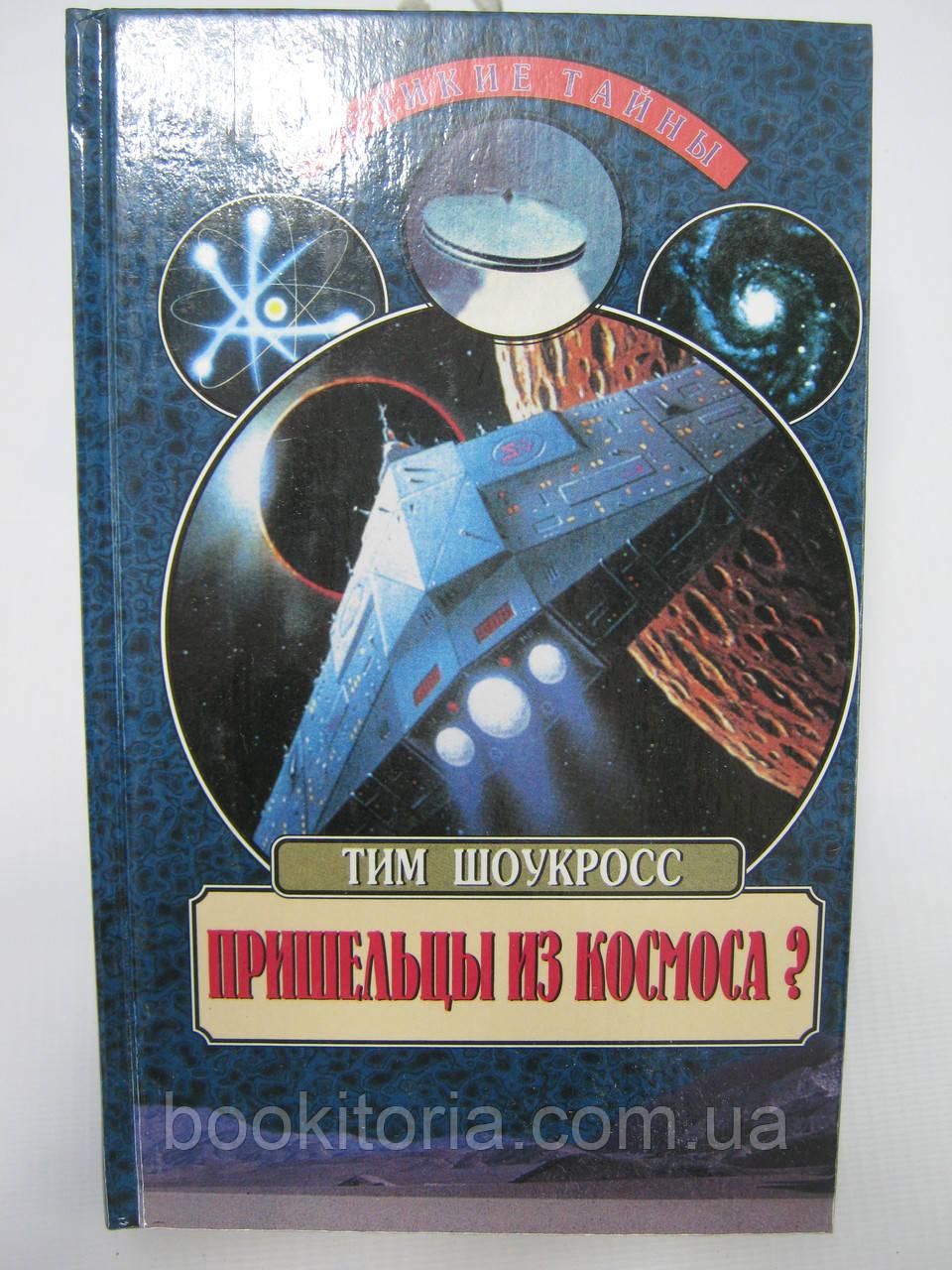 Шоукросс Т. Пришельцы из космоса? Что случилось в Росуэлле в 1947 году (б/у).