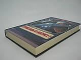 Шоукросс Т. Пришельцы из космоса? Что случилось в Росуэлле в 1947 году (б/у)., фото 4