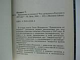 Шоукросс Т. Пришельцы из космоса? Что случилось в Росуэлле в 1947 году (б/у)., фото 6