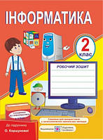 Робочий зошит з інформатики. 2 клас. (До підруч. Коршунова О. В.)
