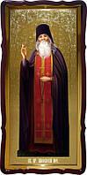 Святой Амфилохий Почаевский церковная икона