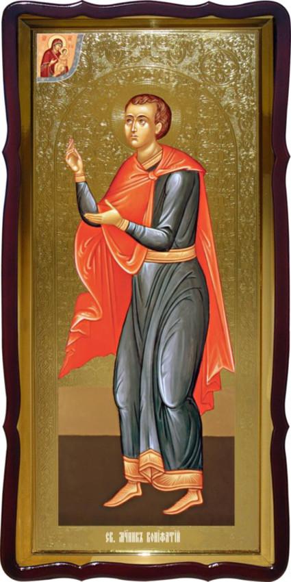 Святой Вонифатий большая икона для церкви