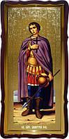 Святой Дмитрий Солунский настенная большая икона