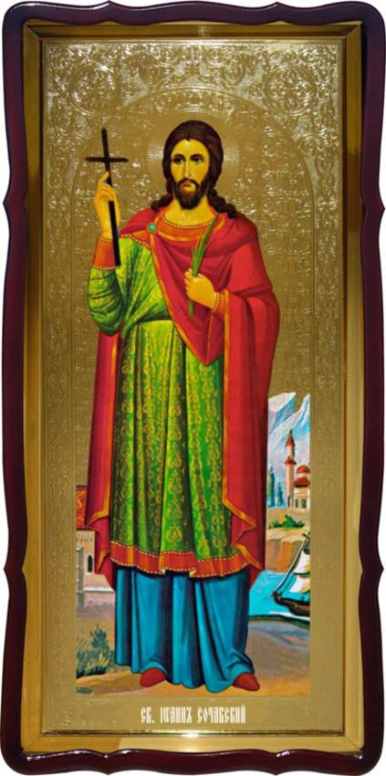 Святой Иоан Сочавский ростовая икона