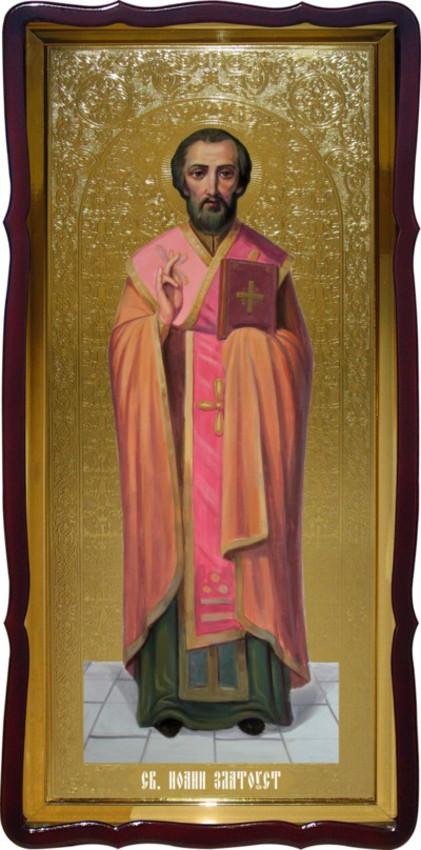Святий Іоан Златоуст в каталозі церковних ікон