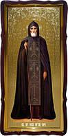 Святой Иов Почаевский большая икона для церкви