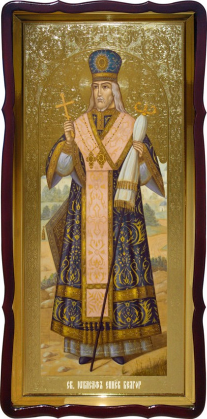 Святий Іосаф Білгородський велика церковна ікона