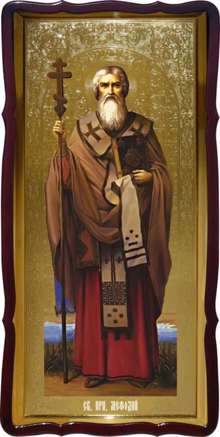 Святий Мефодій ікона настінна для будинку