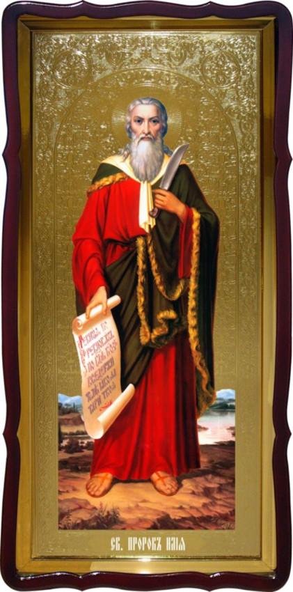 Святий Пророк Ілля церковна ікона