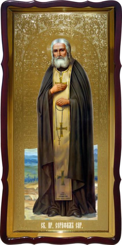 Святой Серафим большая икона для церкви