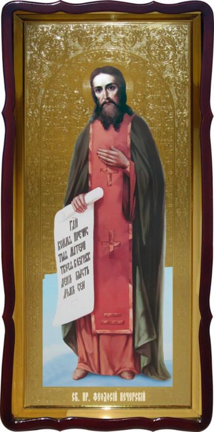 Святий Феодосій Печерський велика ікона для церкви