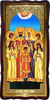 Царская Семья - икона настенная для дома или храма