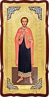 Храмовая икона Святой Адриан ростовая