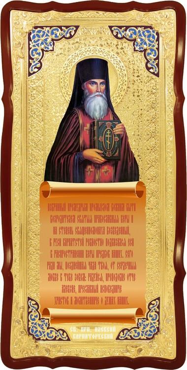 Большая церковная икона Святой Алексий Карпаторусский