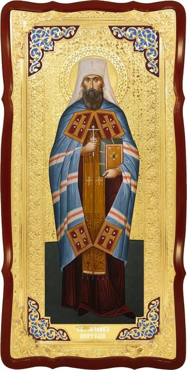 Ростовая икона для церкви Святой Анатолий одесский свт