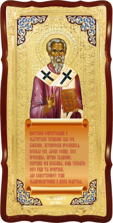 Икона настенная Святой Антипа пергамский
