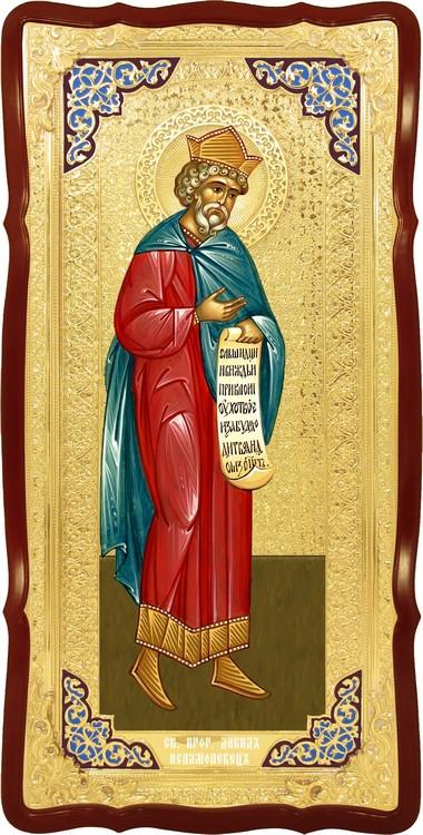 Храмова настінна ікона Святий пророк Давид